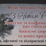 Привітання для Януковича