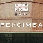 """""""Укрексімбанк"""" отримав кредит від GCPF"""