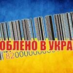 Українські товари купують в ЄС і в СНД