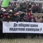 В Запорожье митингуют около тысячи предпринимателей