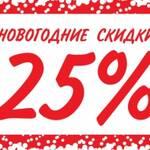 Новогодняя супер предложение! Скидки до 25% на массажные подушки MAXIWELL III!