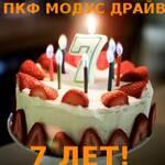 ВКФ Модус Драйв виповнюється 7 років! З Днем народження!