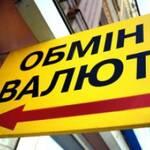 Курс валют по состоянию на 21 марта