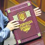 Скоро Украина может получить новую Конституцию