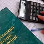 Нові зміни до Податкового кодексу будуть обговорюватися з бізнесом
