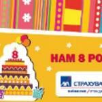 СК «АХА Страхование» — 8 успешных лет в Украине
