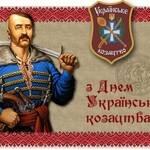 14 жовтня - День українського козацтва