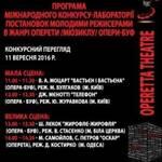Фінал Міжнародного конкурсу-лабораторії «Musical Art Project», 11.09.2016, Київ