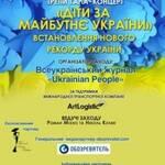 Фестиваль дитячої творчості «Діти за майбутнє України», Київ