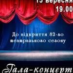 Відкриття 82 театрального сезону в Національній опереті України, 15.09.2016, Київ