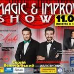 Унікальна подія - Magic & Improv show, 11.05.2016, Київ
