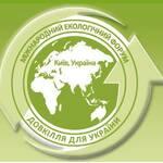 """Международный экологический форум """"Окружающая среда для Украины"""""""