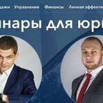 Школа юрмаркетинга снова проводит бесплатный вебинар