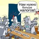 Новые санкции + еще один налог!