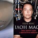 Книжный раздел «Розетки» пополнила биография Илона Маска
