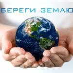 Всесвітній день довкілля