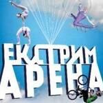 Нова циркова програма «ЕКСТРИМ АРЕНА» у Національному цирку України