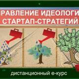 """Онлайн-курс """"Управління ідеологією стартап-стратегій"""""""