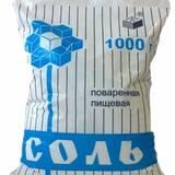 «Артемсіль»: найкраща кам'яна сіль в Україні