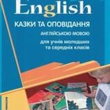 Підручник англійської мови за вигідною ціною