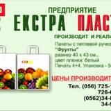 Продаються пакети поліетиленові, ціна - оптимальна