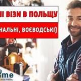 Виза в Польшу, польская виза от 25 €. Звони сейчас!