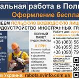 Работа в Польше - оформление бесплатно!