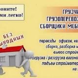 Услуги грузчиков в Харькове недорого