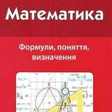 Купити наочні посібники з математики для дошкільнят