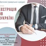 Реєстрація ТОВ у Львові