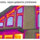 Замовитиобстеження тепловізором Київ