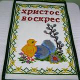 Пасхальная вышивка крестом купить в Украине