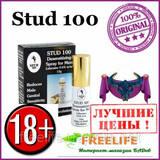 Посилити ерекцію допоможе Спрей STUD 100!