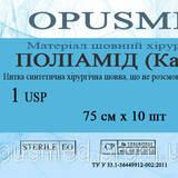 Капрон хирургический стерильный OPUSMED®