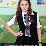 В продаже модная школьная форма для подростков