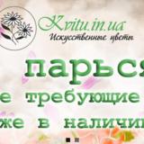 Интернет-магазин Kvitu.in.ua приглашает к сотрудничеству оптовых покупателей!