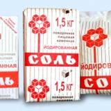 Продається йодована сіль оптом за найвигіднішими у Львові цінами!