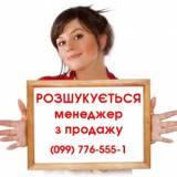 Потрібна робота? Розшукується менеджер з продажу реклами в Луцьку!