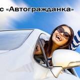 В Одесі автоцивілка (ОСАЦВ). Страховий брокер до Ваших послуг!