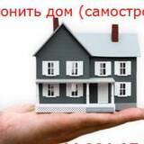Оформление технического паспорта в Донецке