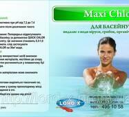 Maxi chlоr (таб.200г) 3-компонентний/3кг.