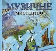 Музичне мистецтво, 8 клас. Г. М. Макаренко, Т. О. Наземнова та ін.
