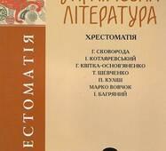 Хрестоматія, Українська література 9 клас. О. М. Авраменко