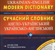 Сучасний англо- український  українсько - англійський словник. 100 000 слів. Є.В. Бондаренко, Л.А. Гайгородецька