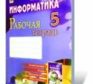 Інформатика, 5 кл. Робочий зошит.  Ривкінд Й. Я., Лисенко Т.І., Чернікова Л. А., Шакотько В. В.