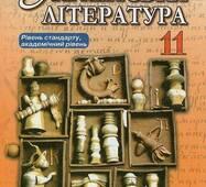 Українська література, 11 клас. О. Міщенко