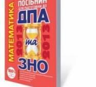 Математика. Посібник для підготовки до ДПА та ЗНО.