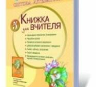 Світова література, 5 кл. Книжка для вчителя. Волощук Є. В., Слободянюк