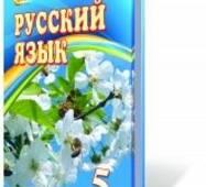 Російська мова, 5 кл. (5-й рік навчання) для ОУЗ з навчанням українською мовою.  Давидюк Л. В.