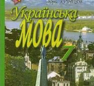 Українська мова, 7 клас.  О. Глазова, Ю. Кузнєцов.